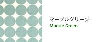 マーブルグリーン