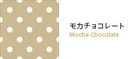 モカチョコレート