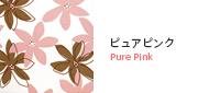 ピュアピンク