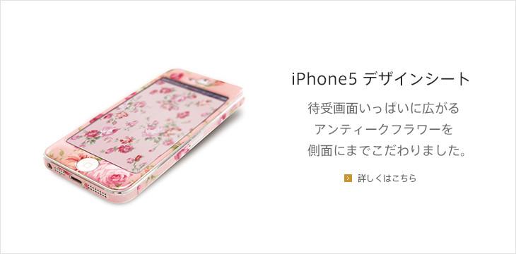 iPhone5 デザインシート 待受画面いっぱいに広がるアンティークフラワーを側面にまでこだわりました。