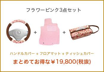アンティークフラワーピンク 女の子カラー人気のピンクでクルマがもっとかわいくなる。