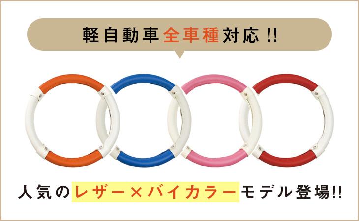 新型ハスラー対応商品新登場!!