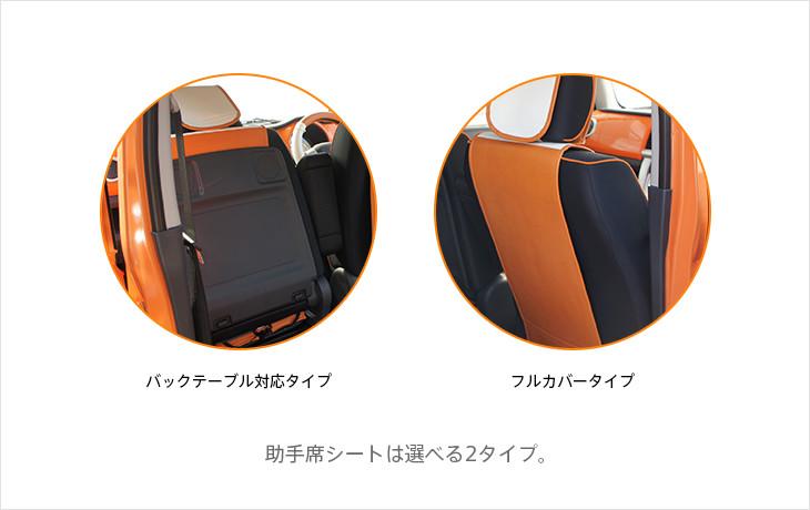 助手席シートは選べる2タイプ。バックテーブル対応タイプ フルカバータイプ