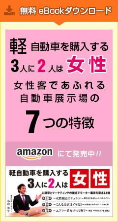 リンク:軽自動車を購入する3人に2人は女性 女性客であふれる自動車展示場の7つの特徴 amazonにて発売中!!