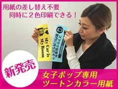 新発売!女子ポップ専用ツートンカラー用紙