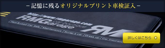 リンク:こだわりのオリジナル三面式車検証入は愛媛企画だけ!