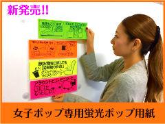 新発売!女子ポップハーフ専用カラー用紙
