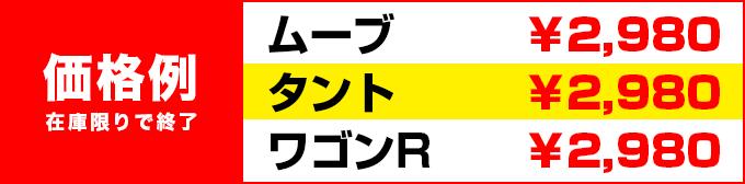 価格例 在庫限りで終了 ムーブ タント ワゴンR ¥2,980