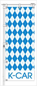 リンク:アーガイル のぼり ブルー