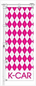 リンク:アーガイル のぼり ピンク