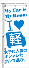 リンク:ILove軽 のぼり ブルー
