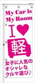 リンク:ILove軽 のぼり ピンク