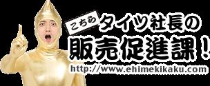 タイツ社長のこちら販売促進課!【愛媛企画】