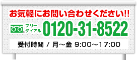 �����ڤˤ��䤤��碌��������!! 0120-31-8522 ���ջ��� 8:00〜18:00