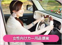 リンク:女性向けカー用品提案