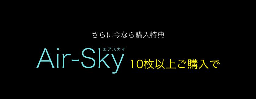 さらに今なら購入特典 Air-Sky10枚以上ご購入で