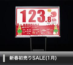 新春初売りSALE(1月)