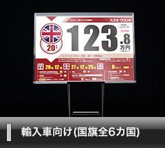 輸入車向け(国旗全6カ国)