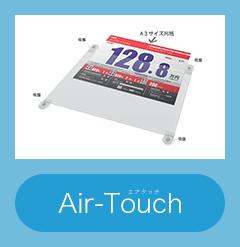 Air-Touch