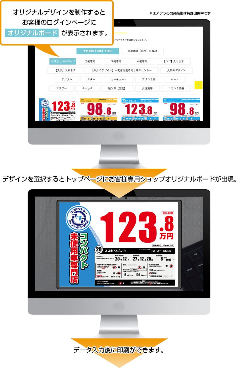 オリジナルデザインを制作するとお客様のログインページにオリジナルボードが表示されます。デザインを選択するとトップページにお客様専用ショップオリジナルボードが出現。データ入力後に印刷ができます。