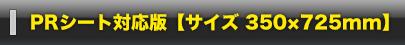 PRシート対応版【サイズ 350x725mm】