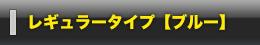 レギュラータイプ【ブルー】