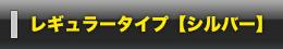 レギュラータイプ【シルバー】