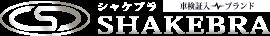 車検証入 ブランド シャケブラ SHAKEBRA