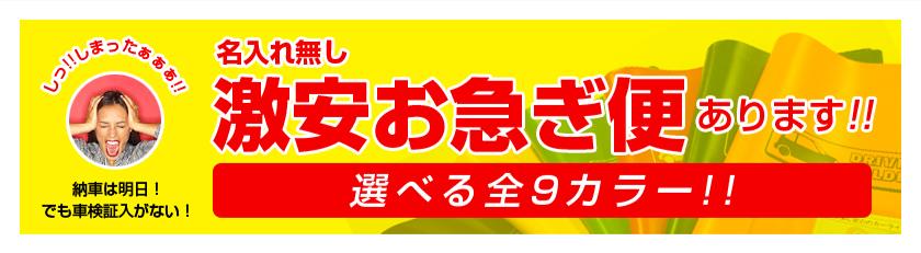 名入れ無し激安お急ぎ便あります!!選べる全9カラー!!