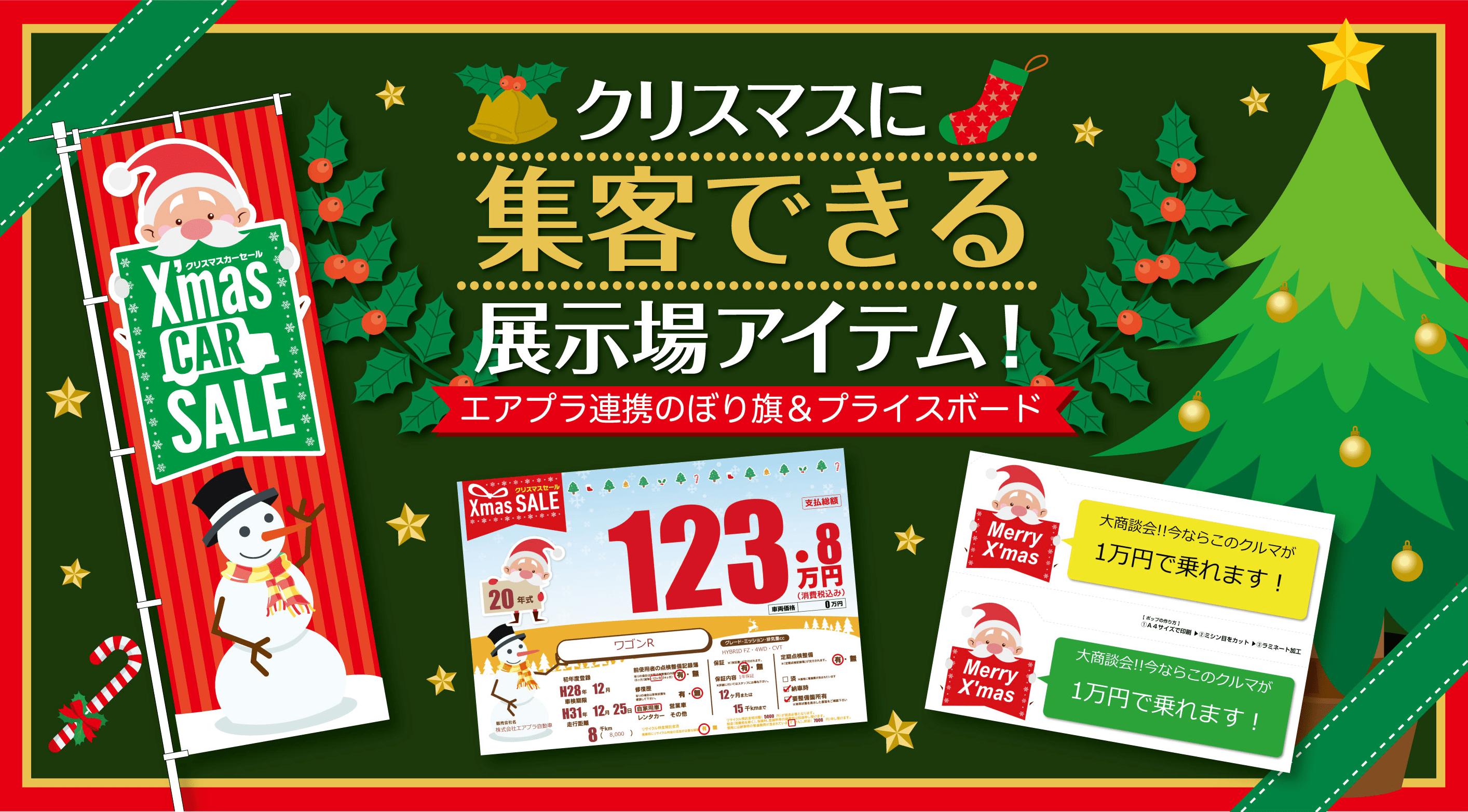 リンク:クリスマスに集客できる展示場アイテム!