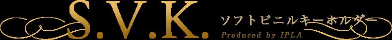 S.V.K. ソフトビニルキーホルダー